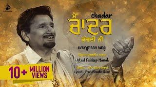 Chadar - Kuldeep Manak - Old Punjabi Songs - Evergreen Punjabi Songs