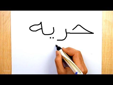 كيفية تحويل كلمة حريه الى رسمة علم الجزائر بعد انتصار الثورة 2019   الرسم بالكلمات