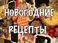 Новогодние Рецепты, Вкусные Блюда