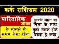 कर्क राशिफल 2020 पारिवारिक जीवन। Kark Rashifal 2020 Family Life | Cancer Horoscope 2020 | Dr Sunil s