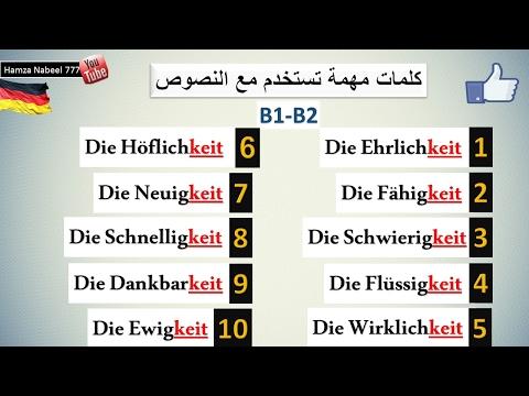كلمات مهمة تستخدم في النصوص بكثرة - مع keit - تعلم اللغة الالمانية