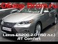 Lexus ES200 2017 2.0 (150 л.с.) AT Comfort - видеообзор