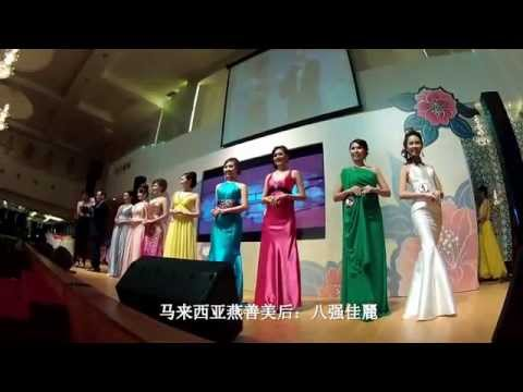 BNS The swiftlet lady philanthropy Malaysia 2013 part 2/3 - 马来西亚燕善美后 2013