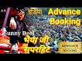 Sunny Deol की फ़िल्म Bhaiyyaji Superhit, Advance Booking, india, Sunny Deol 2018