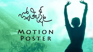 Puri Jagannadh's Jyothi Lakshmi Movie Motion Poster