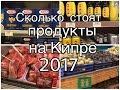 Сколько стоят продукты на Кипре в 2017 году. Супермаркет метро. Цены на мясо, хлеб, овощи, алкоголь.