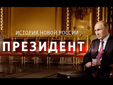 Фильм-интервью «Президент» сВладимиром Путиным