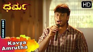 Kavya Kavya  Dharma Movie Songs  Darshan Songs  SPB  Hamsalekha Hits  SGV Kannada HD Songs