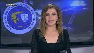 Αστυνομία & Κοινωνία 02-12-2019