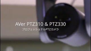 AVer プロフェッショナルPTZカメラ PTZ330/PTZ310 製品紹介