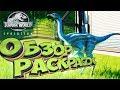 Исла Нублар - Идеальный Парк Динозавров - Jurassic World Evolution #1