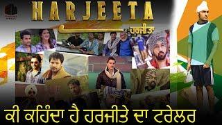 Harjeeta | Trailer Breakdown | Ammy Virk | Upcoming Movie 2018