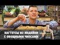 Рецепт наггетсов из индейки с овощными чипсами и соусом тартар   ПроСто кухня