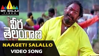 Naageti Salallo Video Song - Veera Telangana