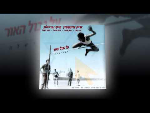 אריק איינשטיין השירים היפים מצגת לזיכרו של גדול זמרי ישראל