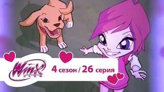 Bинкс 4 сезон 26 серия