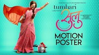 Tumhari Sulu | Motion Poster