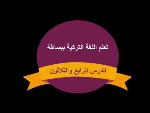 تعلم اللغة التركية الدرس الرابع والثلاثون | طارق طه