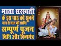 Vasant Panchami 2019 | Saraswati Puja Muhurat, Date, Time & Importance | सरस्वती पूजा 10 फरवरी