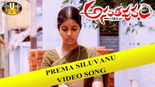Prema Siluvanu Video Song | Ananthapuram 1980