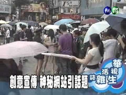 【華視新聞報導】新遊戲颱風天出奇招 火辣SM女警上街勸導民眾回家