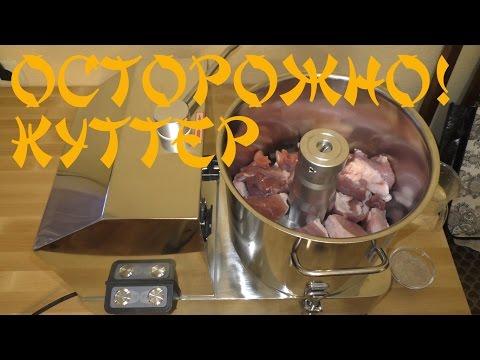 Куттер для колбасы своими руками 88