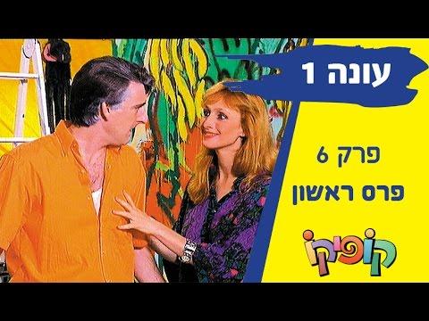 קופיקו עונה 1 פרק 6 - פרס ראשון