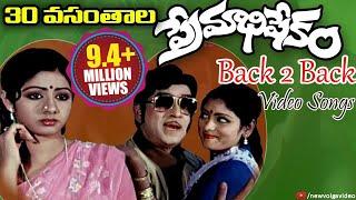 Premabhishekam Movie Back 2 Back Video Songs