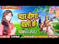 दिव्या राज का प्यारा सा सरस्वती पूजा गीत # प्यार वीणा वाली के ॥ Divya Raj 2019 Pyar Veena Wali Ke