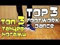 ТОП-3 крутых движений ногами (урок 6) танцуем Хип Хоп. Обучалка