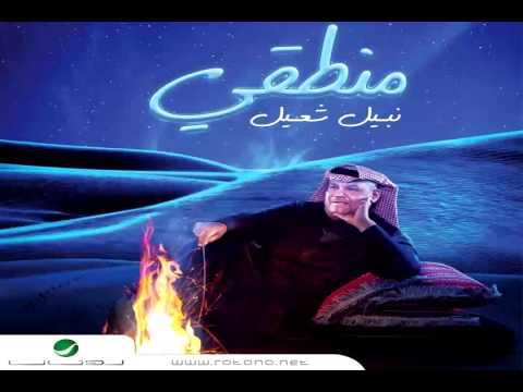 بالفيديو :شاهد الفنا نبيل شعيل في أغنية كملت دوني
