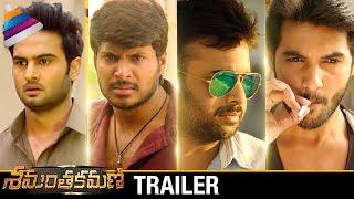 Shamantakamani Trailer | Nara Rohit | Sundeep Kishan | Sudheer Babu | Aadi | #ShamantakamaniTrailer