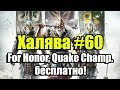 Халява #60 (12.06.18). For Honor, Quake Champions бесплатно!