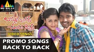 Bommana Brothers Chandana Sisters Promo Songs