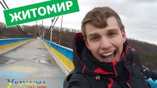 Житомир в проекте Ярослава Гула - Украина без денег