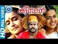 Malayalam Full Movie | Kissan | Kalabhavan Mani,Bhavana Malayalam Full Movie New Releases