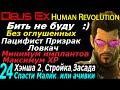 Deus ex human revolution Бить не буду 24 Хэнша 2 стройка Спасение Малик ИЛИ Пацифист призрак проныра