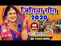 जितिया गीत | जुग जुग जिए मोर बबुआ दुलरुआ | Khushboo Uttam | Jivitputrika Song | Jitiya Song 2019