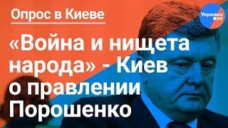 Чем киевлянам запомнилось президентство Порошенко (20.03.2019 21:51)