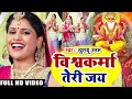 विश्वकर्मा पूजा के हर पंडाल में यही गाना बजेगा | Khushboo Uttam | Vishwakarma Puja Song 2019