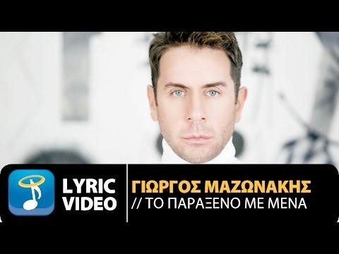 G?????? ?a??????? - ?? ?a???e?? ?e ???a   To Paraxeno Me Mena (Official Lyric Video HD)