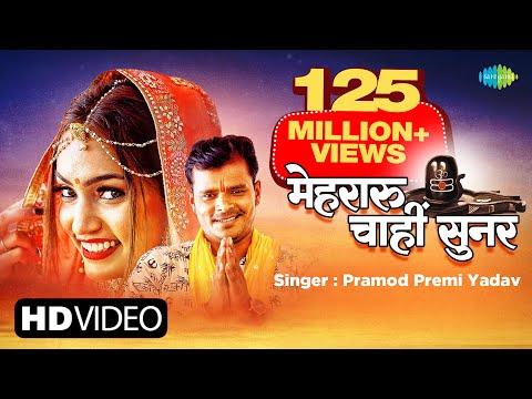 #Pramod Premi New Song | Mehraru Chahi Sunar |  मेहरारू चाहीं  सुनार | New Bhojpuri Song | #Video