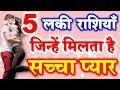 True Love | 5 Zodiacs Find True Love Astrology इन 5 राशियों को सच्चा प्यार जरूर मिलता है