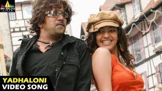 Yadhaloni Kalalanni Video Song | Rana