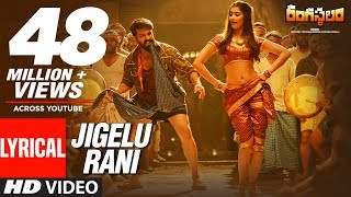 Jigelu Rani Lyrical Video Song || Rangasthalam Songs