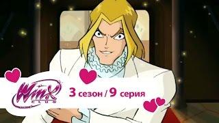 Bинкс 3 сезон 9 серия