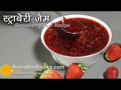 Strawberry Jam Recipe -  How to make Strawberry Jam ?
