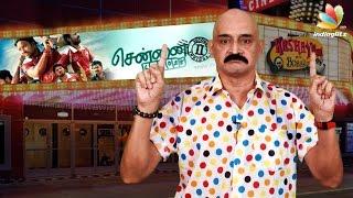 Chennai 28 2 Movie Review   Jai, Shiva, Premgi, Venkat Kollywood News 09-12-2016 online Chennai 28 2 Movie Review   Jai, Shiva, Premgi, Venkat Red Pix TV Kollywood News
