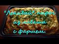 Фрагмент с начала видео ОоЧень Вкусный Ленивый Пирог Из Лаваша с Фаршем.Рецепты Любимых Блюд.
