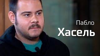 Пабло Хасель о борьбе с фашизмом в современной Испании. По-живому (21.02.2019 10:52)